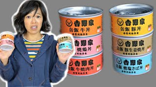 Post-Apocalypse Yoshinoya - Donburi In A Can | Japanese Emergency Rations