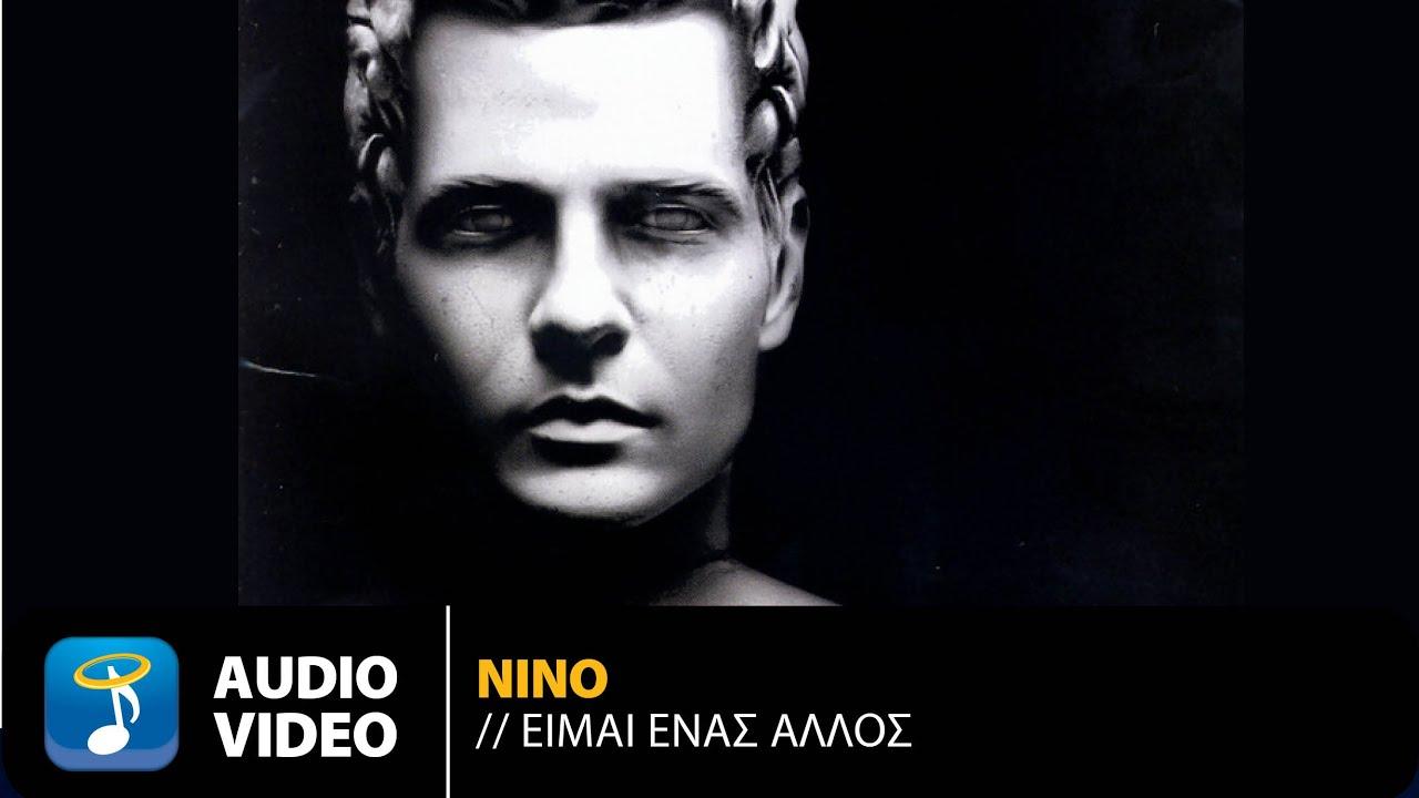 nino-eimai-enas-allos-official-audio-video-hq-heaven-music