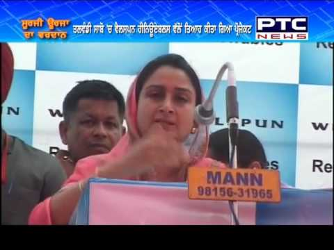 Solar Power Revolution | Punjab's Largest Solar Plant Inauguration