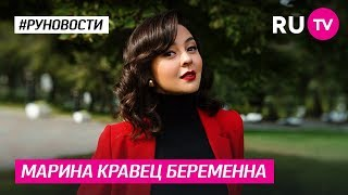 Марина Кравец беременна