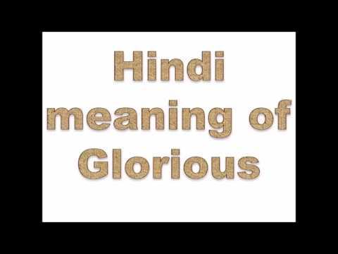 Graceful means in hindi