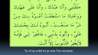 sayyid Al-istighfar - formule maîtresse de demande de pardon