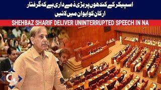 Shehbaz Sharif deliver an uninterrupted speech in National Ass…