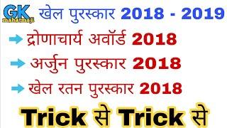 Sports Gk Trick | Khel Awards 2018 | Arjun, Rajiv gandhi, Khel Ratan | खेल रत्न पुरस्कार 2018 ट्रिक