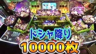 【バカ入れ】10000枚のメダルの雨が降りそそぐガリレオ2【メダルゲーム】