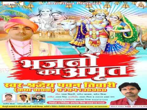 मेरा दिल है दीवाना तेरे लिए  / Hit Hindi Krishna Bhajan || Singer - Pawan Tiwari