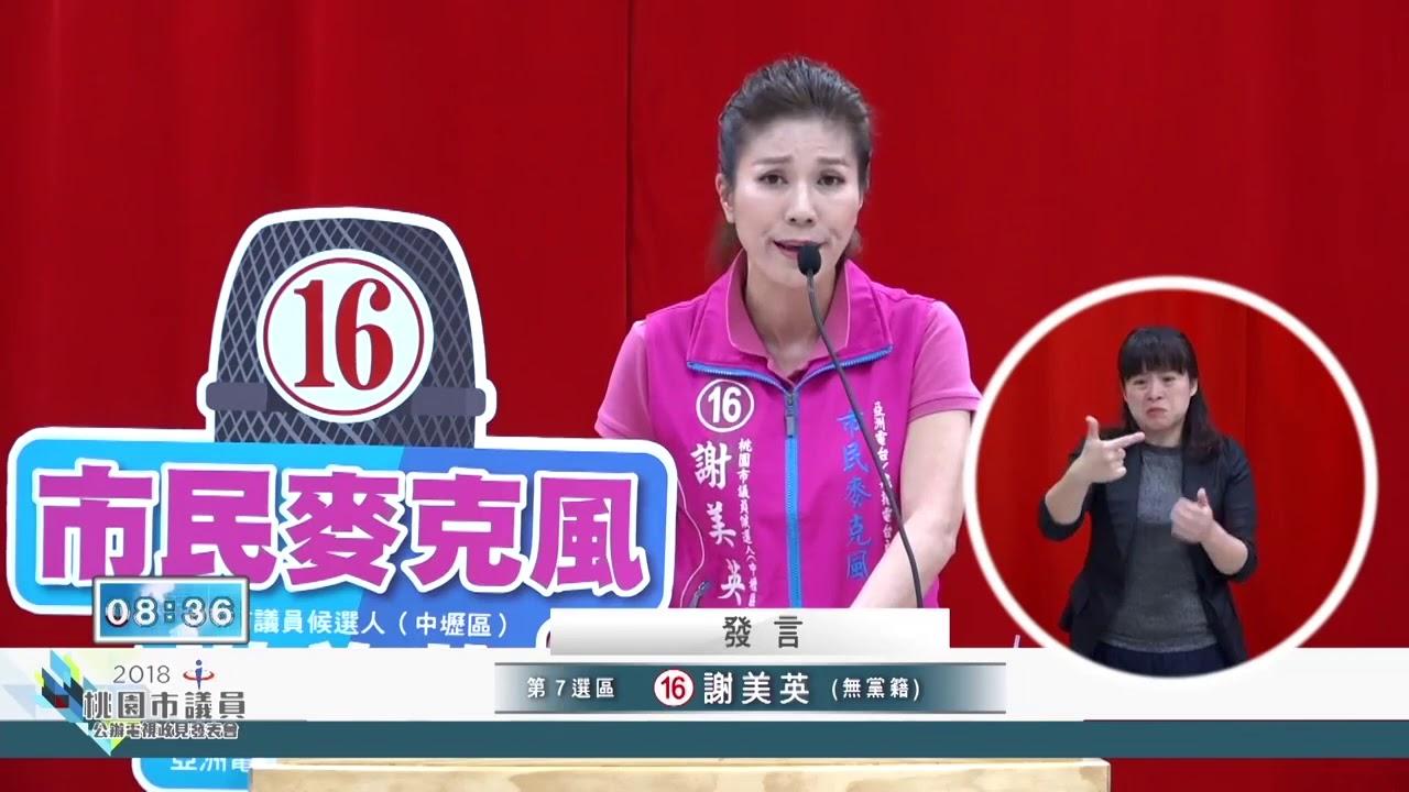 20181116_電視政見發表會 16號謝美英 - YouTube