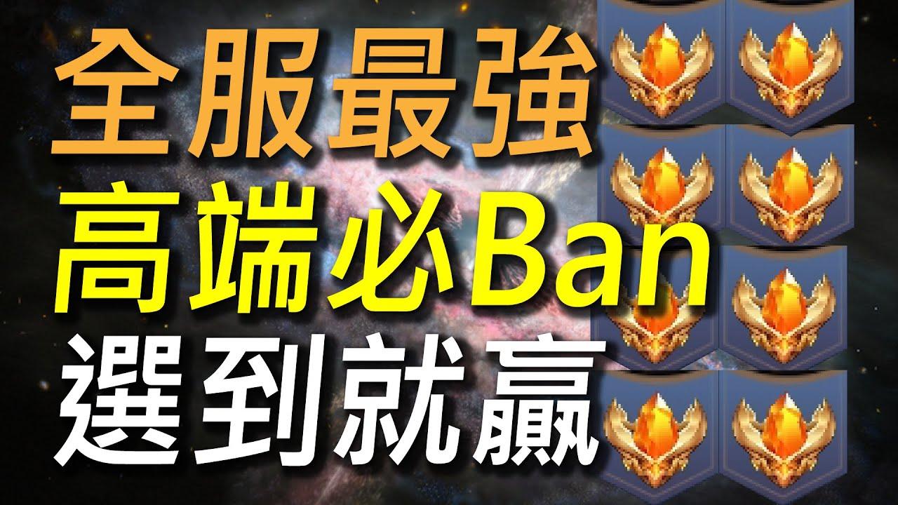 【傳說對決】全服最強:高端必Ban選到能贏!T0 神野角會玩沒對手!