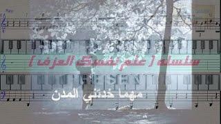 سلسلة ( علم نفسك العزف ) - مهما خدتنى المدن / توزيع وكتابه نوته : هانى سمير سلامه