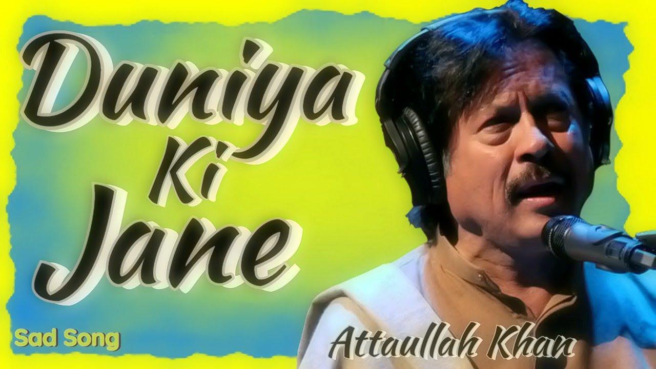 Duniya Ki Jane - ਦੁਨੀਆਂ ਕੀ ਜਾਣੇ - Ataullah Khan - Punjabi Sad Song - ਪੰਜਾਬੀ ਈ ਦਰਦ ਭਰੇ ਗੀਤ