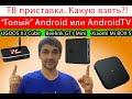 Тв приставка. Какую взять?! Android или AndroidTV?! Ugoos X3 Cube, Beelink GT1 mini, Xiaomi MI box s