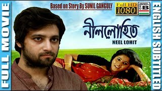 Neel Lohit | নীল লোহিত | Bengali Full Movie | Samadarshi | Rohan | Sunil Ganguly | HD | Subtitled