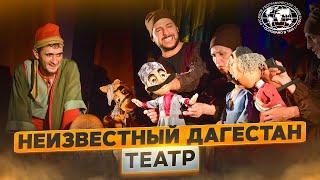 Неизвестный Дагестан. Театр | @Русское географическое общество