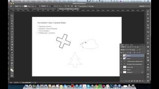 WDI PS. Базовые инструменты Photoshop. Урок 03: Перо и кривые Безье