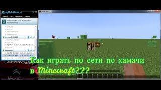 Как играть по сети по хамачи в Minecraft