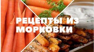 Супер простые рецепты из морковки  Можно кушать даже в 12 ночи