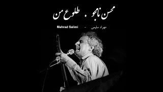 Mohsen Namjoo  - Tolou e man / محسن نامجو - طلوع من