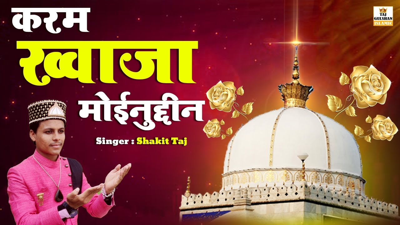 Superhit Ajmer Sharif Qawwali 2021   Karam Khwaja Moinuddin   Khwaja Garib Nawaz   Shakir Taj