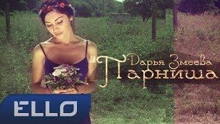 Смотреть клип Дарья Змеева - Парниша