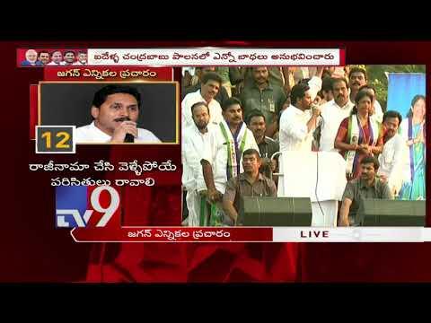 Jagan speech at Uppada election campaign : East Godavari district - TV9