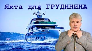 Яхта для Грудинина