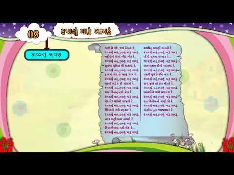 Std 6 gujarati sem 2 poem 3 રુપાડુ મારુ ગામડુ