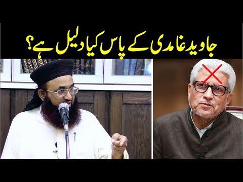 Javed Ghamdi Ke Paas Kaya Daleel Hai?   Taraweh   Dr Ashraf Asif Jalali  