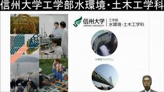 【工学部】水環境・土木工学科の紹介