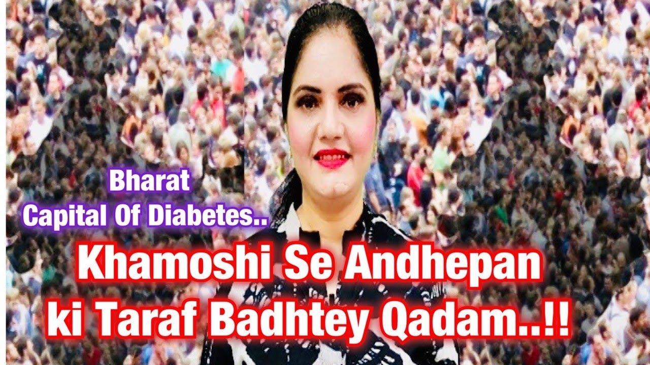 """Bharat """"Capital Of Diabetes""""..Khamoshi Se Andhepan Ki Taraf Badhtey Qadam.."""