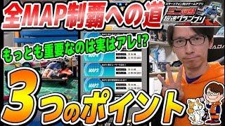 #7【超速GP】最速で全エリア制覇する為に必要な3つのポイントをご紹介!【ミニ…