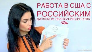 Работа в США с Российским дипломом. Эвалюация диплома. Подтверждение диплома в США.