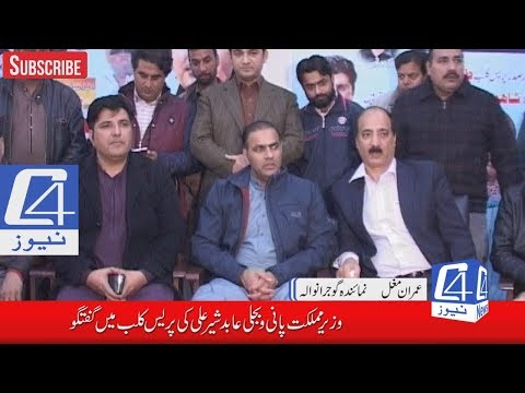Minister of State for Water and Power Abid Sher Ali talk to media in press club Gujranwala