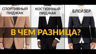 Спортивный пиджак – Блейзер – Классический пиджак | Разница между пиджаками