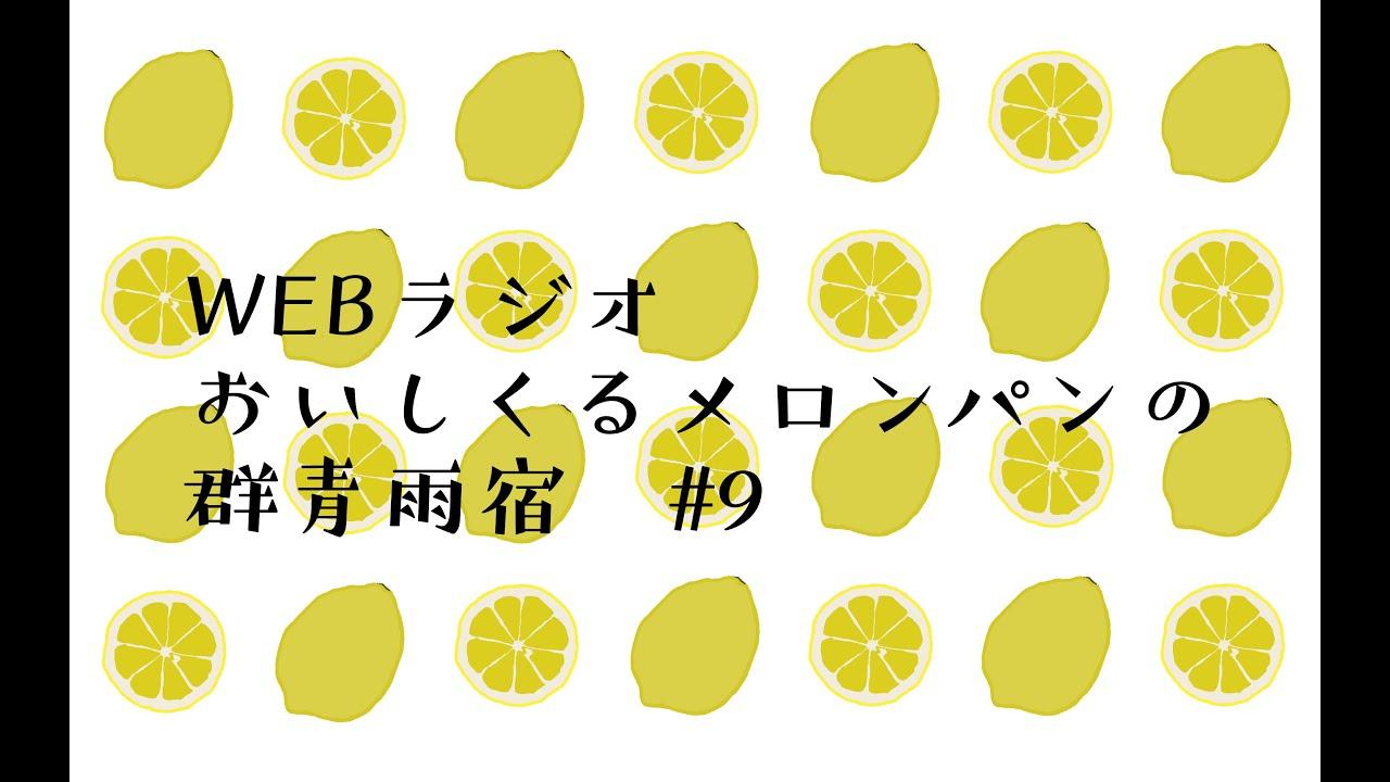 おいしくるメロンパンの「群青雨宿」第9回 2020.8.6(thu)放送