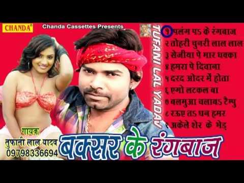 Buxar Ke Rangbaj    बक्सर के रंगबाज    Tufani Lal Yadav    Bhojpuri Hot Stage Song