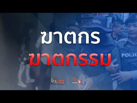 """""""ฆาตกร"""" ฆาตกรรม ...? - วันที่ 03 Aug 2018"""