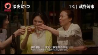 《深夜食堂2 Midnight Diner 2》12月載譽歸來http://www.uacinemas.com....