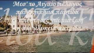 Notis Sfakianakis - Η πιο γλυκιά πατρίδα