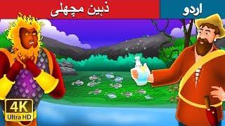ذہین مچھلی | Urdu Story | Urdu Fairy Tales