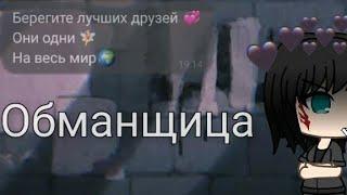 "Мини-сериал ""Обманщица"" 5 серия"