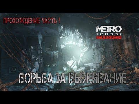 Metro 2033 Redux / Борьба за выживание / прохождение часть 1