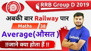 12:30 PM - RRB Group D 2019   Maths by Sahil Sir   Average (औसत)