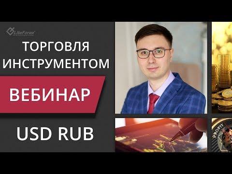 Форекс вебинар: Торговля инструментом USDRUB. 22.11.18