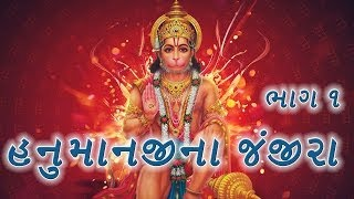 Jay Hanuman Kapi Balwanta | Hit Gujarati Devotional Song | Hanumanji | Hit Bhajan