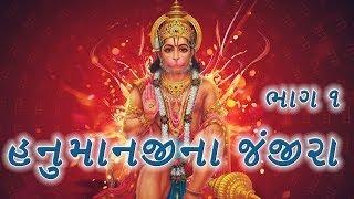Jay Hanuman Kapi Balwanta | Hit Gujarati Devotional Song | Hanumanji | Hit Bhajan