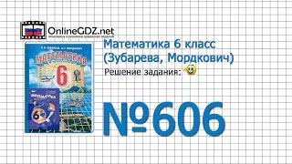 Задание № 606 - Математика 6 класс (Зубарева, Мордкович)