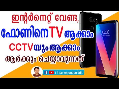 നെറ്റില്ലാത്ത സ്മാർട്ട് ഫോണിലും TV കാണാം How to watch TV in smartphone with out internet
