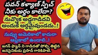 Pawan Kalyan Fan Counter On Jagan Fan||Janasena Party||Ysrcp||Ys Jagan||Tdp||