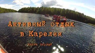 Активный отдых в Карелии. Река Шуя(Отдых Карелии, катание на рафтах., 2015-11-28T06:01:25.000Z)