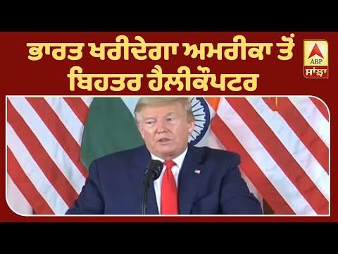 America-India `ਚ ਵੱਡੀ ਵਪਾਰਕ ਸਾਝੇਦਾਰੀ`| ABP Sanjha